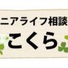 【配布団体】シニアライフ相談室 こくら