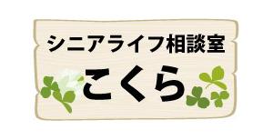 【配布団体】株式会社EN.COUNTER