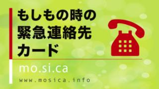 もしかカード「MOSICA」とは?
