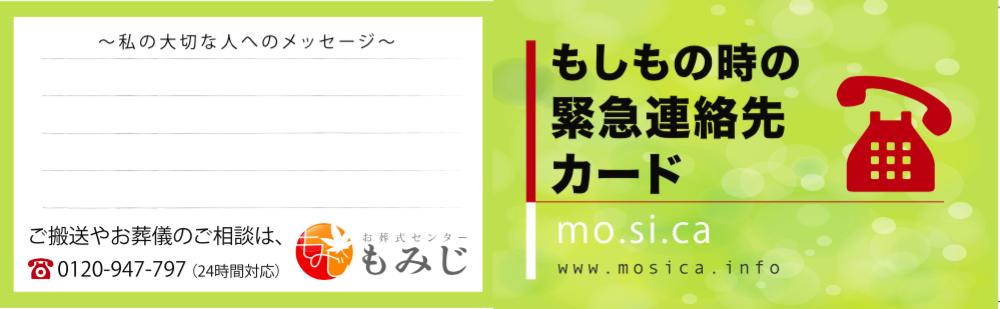 mosica02