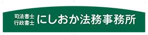 【配布団体】司法書士・行政書士にしおか法務事務所