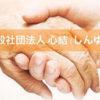 【配布団体】一般社団法人心結