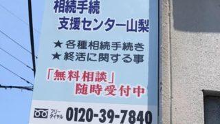 【配布団体】相続手続支援センター山梨