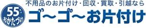 【配布団体】ゴーゴーお片付け 南大阪営業所