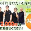 【配布団体】株式会社ココピア
